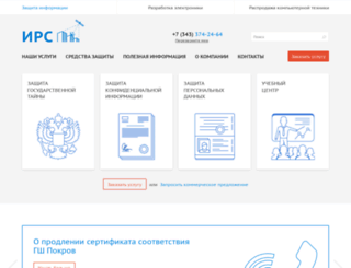 irsural.ru screenshot