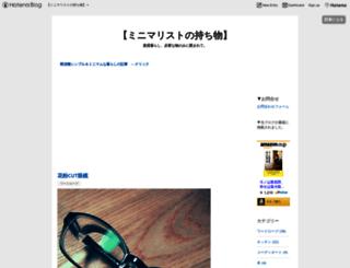 iruisenmon.hatenablog.com screenshot