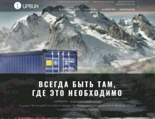 irwin.ru screenshot