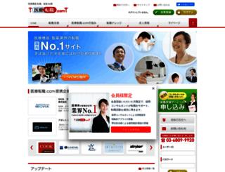 iryo-tenshoku.com screenshot