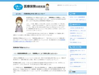 iryohoken.noor.jp screenshot