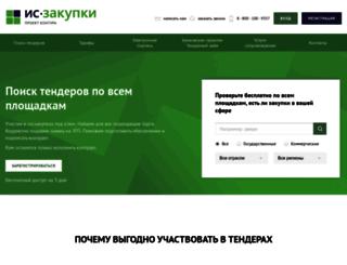 is-zakupki.ru screenshot