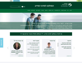 is.biu.ac.il screenshot