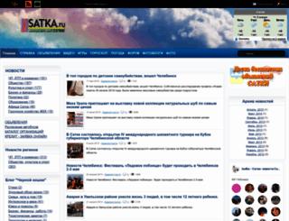 isatka.ru screenshot