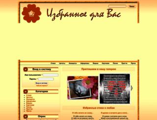 isbranoe.ru screenshot