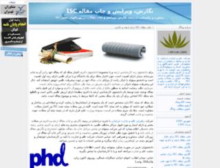 iscpaper.blogfa.com screenshot