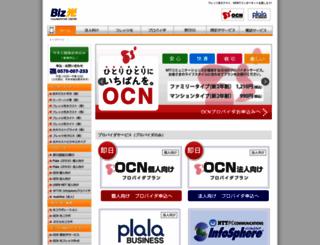 isdn-info.co.jp screenshot