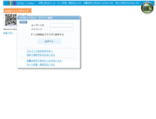 isdnet.ne.jp screenshot