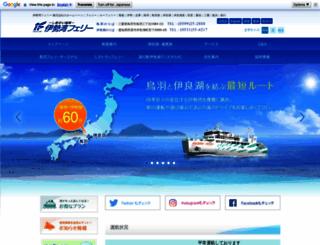 isewanferry.co.jp screenshot