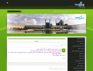 isfahancity.blogfa.com screenshot