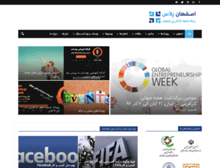 isfahanplus.ir screenshot