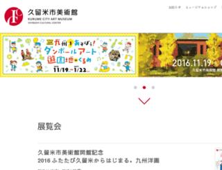ishibashi-museum.gr.jp screenshot