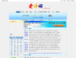 ishici.com screenshot