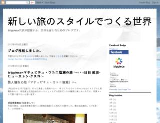 ishidaian.blogspot.com screenshot