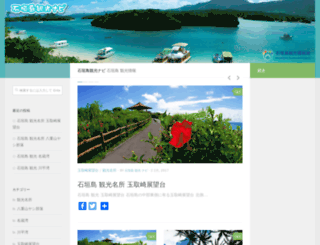 ishigaki-navi.net screenshot