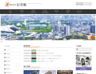 ishiigumi.co.jp screenshot