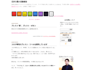 ishiirikie.jpn.org screenshot