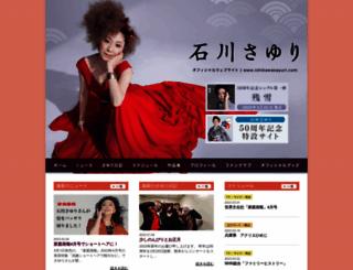 ishikawasayuri.com screenshot