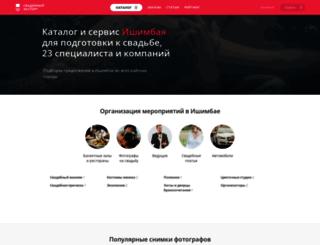 ishimbaj.unassvadba.ru screenshot