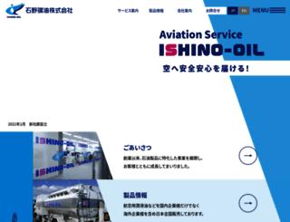 ishino-oil.com screenshot