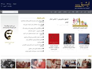 ishiq.net screenshot