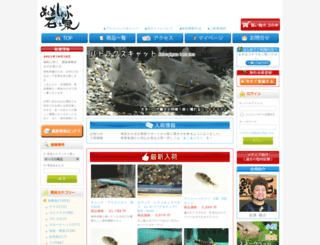 ishitoizumi.com screenshot