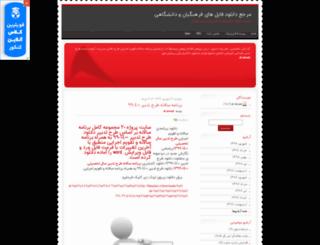 isipub.mihanblog.com screenshot