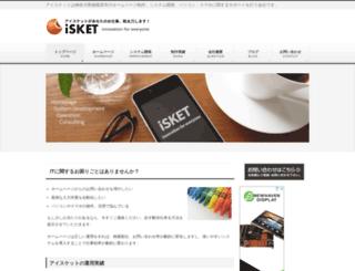 isket.jp screenshot