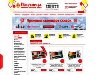 iskusnica.spb.ru screenshot