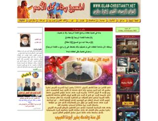 islam-christianity.net screenshot