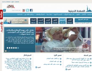 islam.ahram.org.eg screenshot
