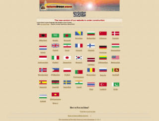 islamdoor.com screenshot