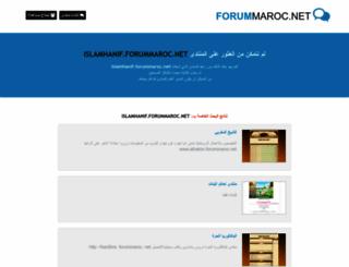 islamhanif.forummaroc.net screenshot