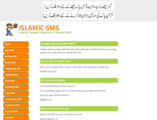 islamicsms.pk screenshot