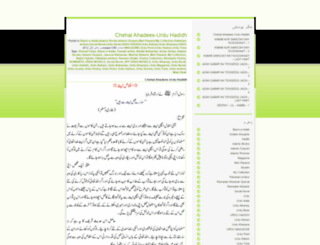 islamicurdubooks.wordpress.com screenshot