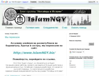 islamngy.blogspot.com screenshot