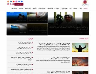 islamonline.net screenshot
