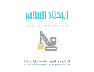 islamselect.com screenshot