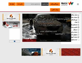 islamshahr.webii.ir screenshot