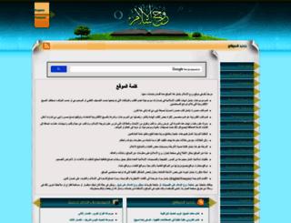 islamspirit.com screenshot