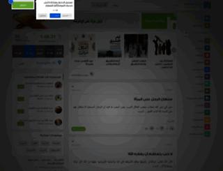islamway.com screenshot