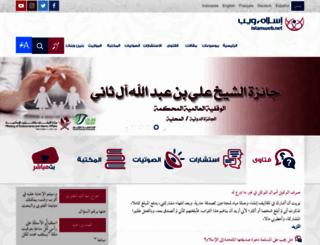 islamweb.net screenshot