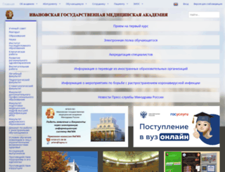 isma.ivanovo.ru screenshot