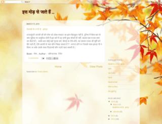 ismodsejaatehain.blogspot.in screenshot