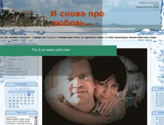 isnovaprolubov.ucoz.ru screenshot