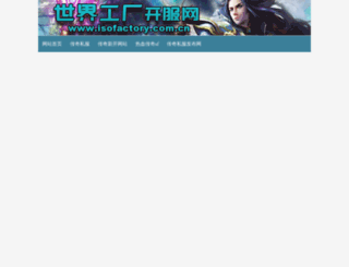 isofactory.com.cn screenshot