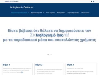 isologismoi-online.eu screenshot