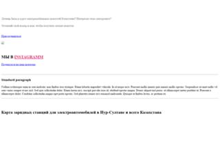isolon.kz screenshot