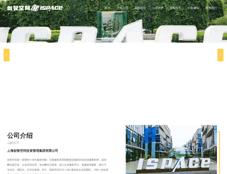 ispace.com.cn screenshot