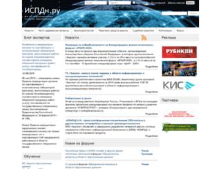 ispdn.ru screenshot